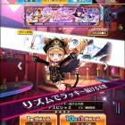 『『Blooming Blaze -咲いてロッキンガールズ-』ガチャ結果!』の画像
