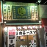 『濃厚醤油ラーメン専門店 光治郎』の画像