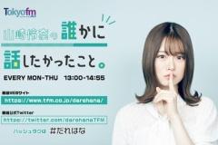 【朗報】有吉弘行さんが山崎怜奈のラジオ能力を絶賛!!