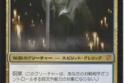 【カードゲーム】MTGのぶっ壊れカードと言えばこいつ