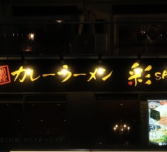 カレーラーメン 彩 (SAI)@立川市【試食】