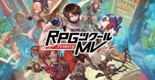 『RPGツクールMV Trinity』XboxOne版の発売が中止に。諸般の事情により