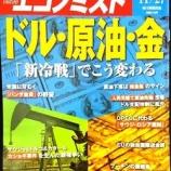 『週刊エコノミスト(11月27日号)に論稿を掲載いただきました。』の画像
