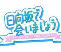 【日向坂46】「カスカスラジオで勉強しましょう!」!?