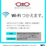 『都城中めがね店のWi-Fi』の画像