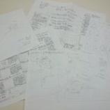 『リトマス試験紙【1013日目】』の画像