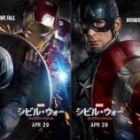 『禁断の戦い!?  映画『シビル・ウォー/キャプテン・アメリカ』特報!』の画像