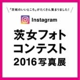 『『茨女』編集部が「インスタグラム茨女フォトコンテスト2016」開催/ 茨城』の画像