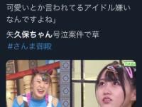 【乃木坂46】矢久保美緒、フワちゃんにキレられてしまうwwwwwwww