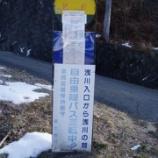 『2012/1/29浅川から権現山、麻生山、北峰、杉平入口』の画像