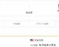 【虎実況】日本 対 アメリカ[8/7]19:00~