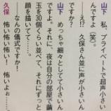 『【乃木坂46】山下美月『夜は部屋でまゆ玉を30個位並べてそれに顔を書いてて・・・』ワロタwwww』の画像