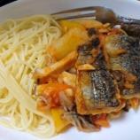 『秋刀魚のトマト煮込みパスタ和え』の画像