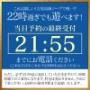 【裏技】吉原ショコラ攻略!最終枠は◯◯迄に電話すれば間に合います!送迎もOK!