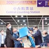 『【香港最新情報】「選挙委員会選挙、總投票率89.77%」』の画像