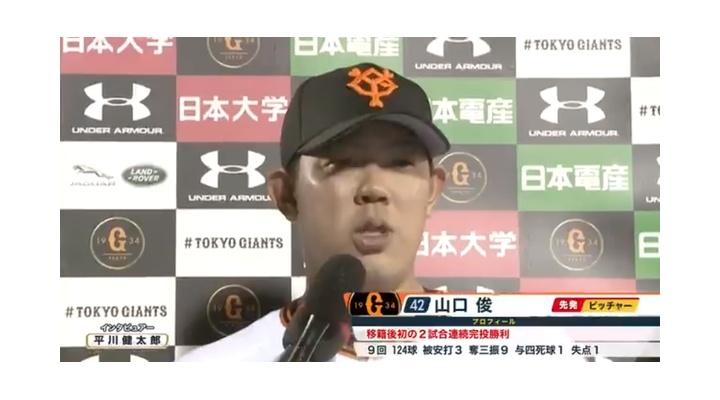 巨人・山口俊さん、沢村賞へ向けて爆走!