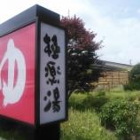 『「湯ったり苑 富谷店」が「極楽湯 富谷店」へ変更』の画像