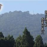 『第41回中尊寺西行祭短歌大会の日程確定』の画像