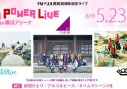 【乃木坂46】5/23(水)『GIRLS POWER LIVE』に乃木坂20thアンダーメンバー出演決定!!