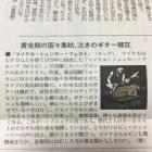 『日経新聞にマイケルシェンカー参上。』の画像