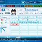 『三船 栞子 パワプロ2020版』の画像