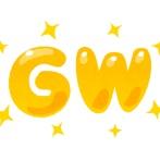 【驚愕】GWに旅行しようとしているやつの末路wwwww