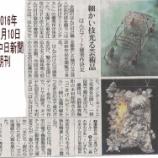 『はんだ付けアート 中日新聞様で取り上げて頂きました』の画像