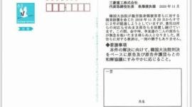 【徴用工】日本の市民団体、三菱重工業に「強制動員解決を求め」はがき千通送る嫌がらせ運動をスタートwwwww