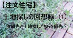 【注文住宅】土地探しの回想録(1)依頼先と土地探しどちらを優先?