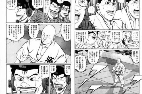 柔道部物語で三大笑えるシーン のサムネイル画像