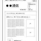 『情報誌のレイアウト「トップページ編」【886日目】』の画像