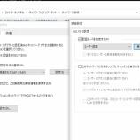 『(WindowsServer2016)RADIUSサーバを構築してみた ③     〜クライアント(PC)側の設定について〜』の画像