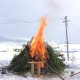 『とんど焼き~火と農業』の画像