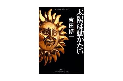 NASA「ごめん太陽動いてないわ」人類「ふぁっ!?」のサムネイル画像