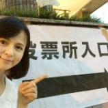 『東京都知事選挙』の画像