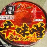 『カップ麺「辛味噌・番長ラーメン」』の画像