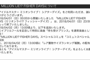 【ミリシタ】『音無小鳥プレゼンツ♪春のスペシャルログインボーナス』開催!&「FISHER DAYS」に関するお知らせが公開!