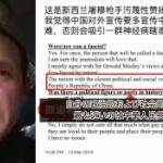 【動画】NZ銃乱射事件、容疑者の犯行声明「自分の価値観に最も近いのは中華人民共和国」 [海外]