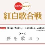 『【乃木坂46】紅白出場曲は『きっかけ』『サヨナラの意味』どっちになると思う??』の画像