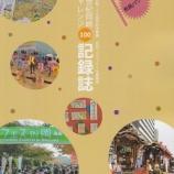 『『 新世紀岡崎チャレンジ100 記録誌 』に掲載されました!【あいち補聴器センター】』の画像