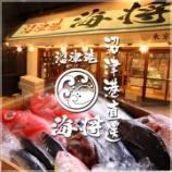 『「沼津港 海将 上野2号店」 アクセス・営業時間』の画像