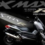 『『XMAXR RC KOSHIENコンプリート』 取り扱い開始!!』の画像
