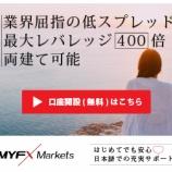 『MyFXMarketsが、WTI先物価格に関する重要なお知らせを発表!』の画像