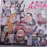 『(番外編)ゲゲゲ(下下下)の政治 [ 東京新聞 ]』の画像