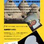 サズ奏者FUJI=藤井良行のブログ