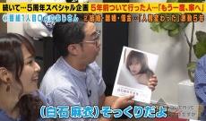 【乃木坂46】テレ東で白石麻衣の写真集が映る!
