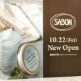 群馬県初出店!『高崎オーパ』2階にイスラエル発の人気コスメブランド『SABON(サボン)』がオープンするらしい。