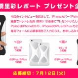 『【プレゼント企画】Palmo(パルモ)が抽選で12名に当たる☆』の画像