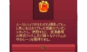 より深い感謝のプレゼントボックスの中身!!!!