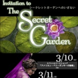 『Invitation to the Secret Garden(ワークショップ&ハフラ)』の画像
